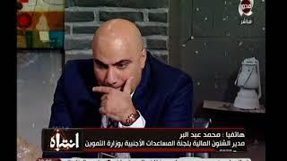 مفاجأة .. مدير عام الشئون المالية للجنة التى يرأسها وزير التموين يكشف ...
