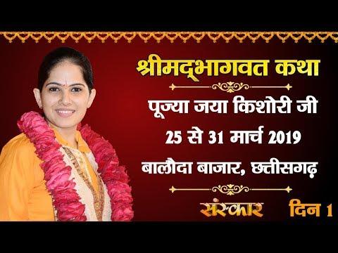 Live - Shrimad Bhagwat Katha By PP. Jaya Kishori Ji - 25 March | Chhattisgarh | Day 1