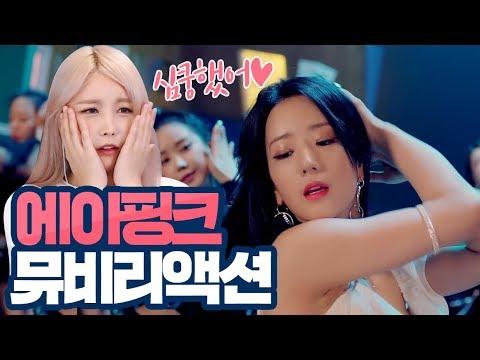 또 심쿵하겠는데?💓 l 에이핑크 - 1도없어 뮤비리액션