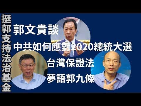 郭文貴談中共對2020總統大選的應對/台灣保證法/夢語郭九條|郭文貴直播
