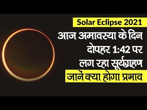 Solar Eclipse 2021: आज अमावस्या पर दोपहर 1.42 पर लग रहा सूर्यग्रहण, जानें प्रभाव (Surya Grahan 2021)