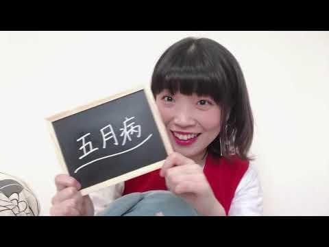 野田愛実「五月病の歌」