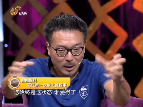 20131007 超级访问 老友记 梁天谢园