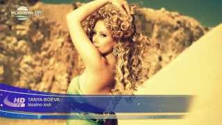 TANYA BOEVA-IDEALNO LOSH / Таня Боева-Идеално лош
