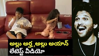 Stylish star Allu Arjun's children Allu Ayaan, Allu Arha l..