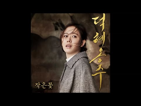 김윤아(Kim Yuna)_덕혜옹주 OST(The Last Princess OST)_작은 꽃(Small White Flower) [PurplePine Entertainment]