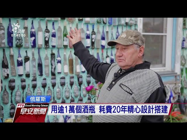 俄羅斯男子發揮創意 廢棄酒瓶蓋房屋