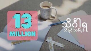 သိင်္ဂါရသီချင်းတစ်ပုဒ် (Theingara Tha Chin Ta Bote) - Sai Sai Kham Leng Feat. Mg Mg Pyae Sone)