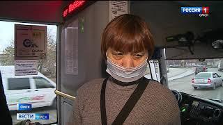 В Омске на проезд без в маски в общественном транспорте вводится запрет