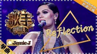 Jessie J 《Reflection》 -单曲纯享《歌手2018》第11期 Singer 2018【歌手官方频道】