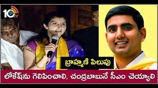 Watch: Nara Brahmani Election Campaign In Mangalagiri..