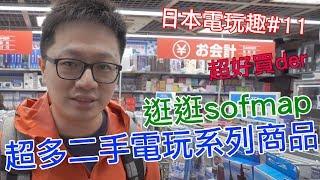 【日本電玩趣#11】狂掃四片二手遊戲 超好逛 超級多 管你要PS4 Switch還是其它平台 sofmap任你挑〈羅卡Rocca〉