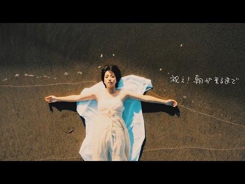 バックドロップシンデレラ『祝え!朝が来るまで』Music Video
