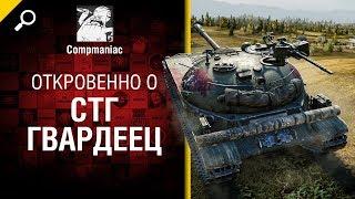 Откровенно о СТГ Гвардеец - от Compmaniac