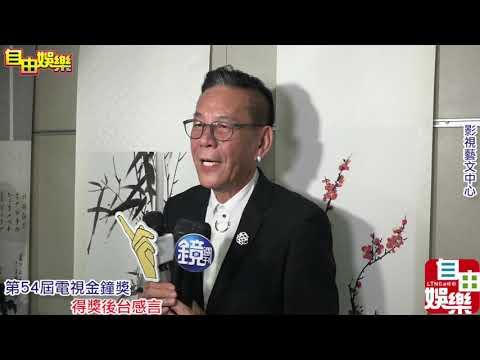 第54屆金鐘-戲劇節目男主角獎 龍劭華