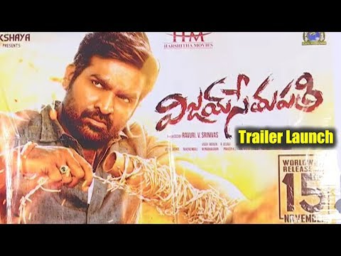 Vijay Sethupathi Trailer Launch