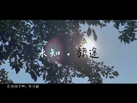 2019長榮中學畢業歌《未知·旅途》Music Video