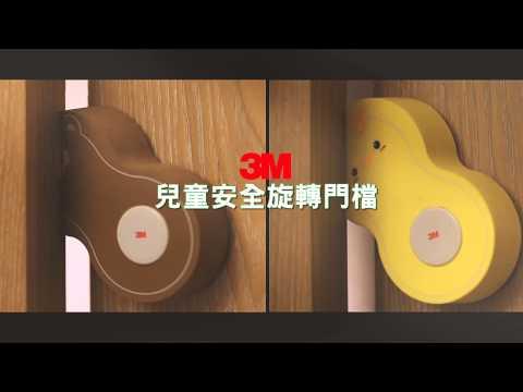 3M兒童安全門檔-守護寶寶不夾到手的門檔(小鴨、小熊款)