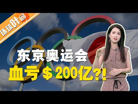 【环球叶问】钱钱钱!东京奥运到底要砸多少钱?办完血亏200亿美金?!