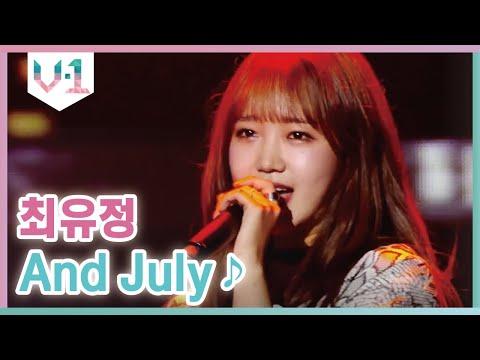 [V-1 1라운드] 위키미키 최유정 And July♪ V-1 1화