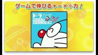 ドラかず編/Nintendo Switch「ドラえもん学習コレクション」紹介ムービー