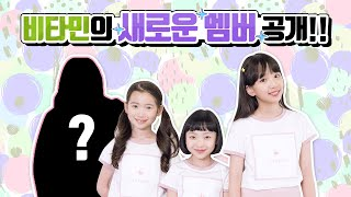 비타민 새로운 멤버 대 공개♡  과연 어떤 친구가 비타민의 새 멤버로 들어왔을까요?! Vitamin New member  | 클레버티비