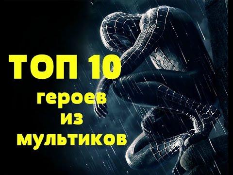 Топ-10 героев мультиков