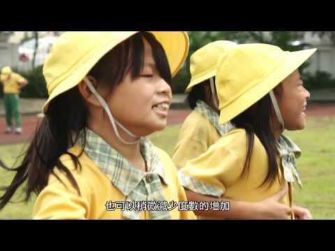 105近視防治宣導影片(精華版)