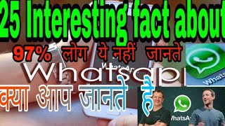 25 Interesting fact about WhatsApp , interesting facts, story of WhatsApp messenger.
