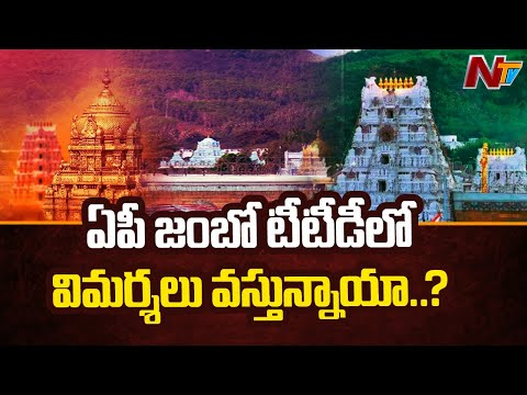 BJP complains to Governor against TTD jumbo trust board