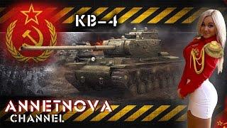 КВ-4 - Совет да любовь!
