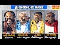 Uttam, Kodandaram, Ramana, Chada message to Telangana Public