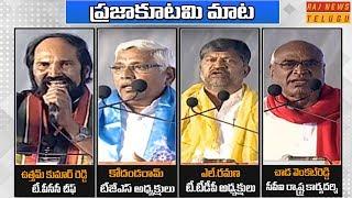 Uttam, Kodandaram, Ramana, Chada message to Telangana Publ..