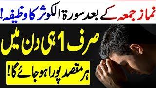 surah al-juma k wazaif Videos - Playxem com