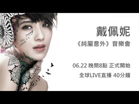 20130622 戴佩妮《純屬意外》音樂會 YouTube 全球直播【Live】