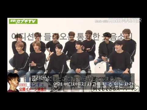 [세븐틴/민규] 남을 신경 안 쓰는 민규
