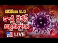 కొత్త వైరస్ అల్లకల్లోలం LIVE || Coronavirus Strain - TV9 Exclusive