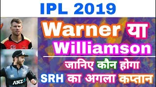 IPL 2019 - David Warner or Kane Williamson ,Watch Who Will Be The Next Captain Of SRH