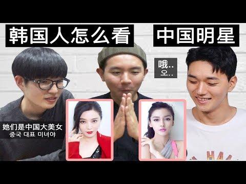 韩国人眼中的中国明星是什么样的呢?한국인이 알고있는 대표적인 중국 연예인 【韩国Tak欧巴】
