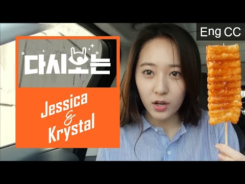 (ENG SUB) K-POP Idol's K-food Mukbang |  f(x) Krystal & Jessica Jung