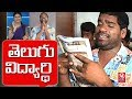 Bithiri Sathi Turns As Student, World Telugu Conference- Teenmaar News