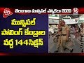 Battle of Badangpet, Telangana Municipal Election Updates | V6 Telugu News