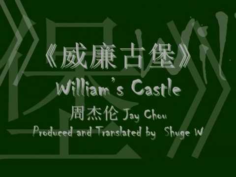 《威廉古堡》 Williams Castle (with lyrics and English translation)