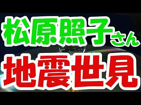 大予言者の松原照子さんの予言が凄すぎる!日本の未来は大丈夫か!?今年、巨大地震発生に富士山噴火で東京オリンピックも中止!?
