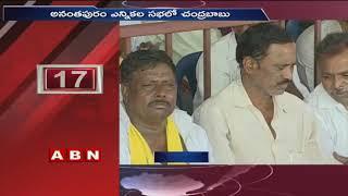 CM Chandrababu Naidu speech in Anantapur Public Meeting | Praja Darbar Sabha | ABN Telugu