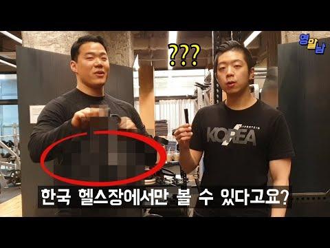 해외에선 괜찮은데 한국에서 욕먹는 헬스장 문화충격