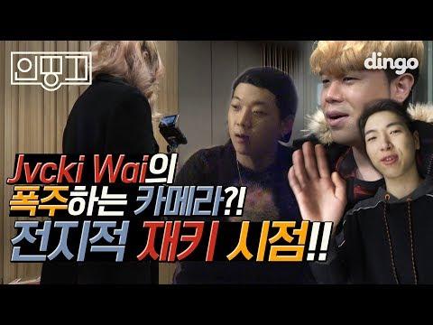 재키와이의 폭주하는 카메라ㅋㅋㅋ 신곡 '띵' 스포하기로 했는데, 스포가 됐나?! / [인띵고] EP.01 전지적 재키 시점