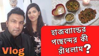 সাধারণ খাবার অনেক মজা করে রাঁধলাম   Bengali Daily Vlog   Bangladeshi Canadian Vlogger