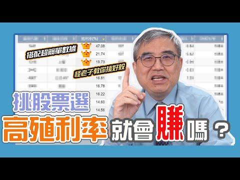 【投資怪簡單】除權息要懂的事:高殖利率股票不一定賺!