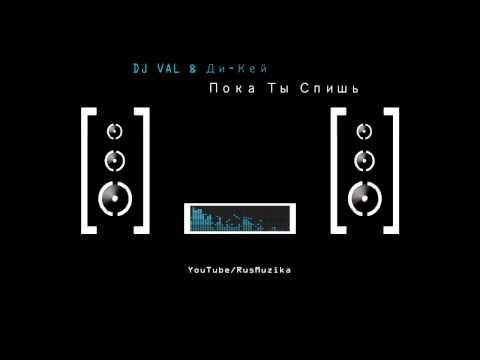 Russian Music. DJ VAL & Ди-Кей - Пока Ты Спишь
